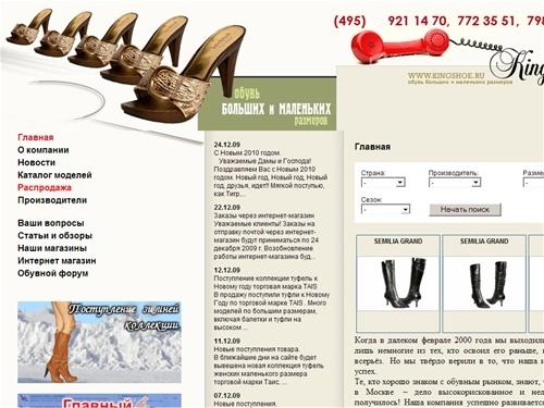 Женская Обувь Маленьких Размеров В Санкт Петербурге