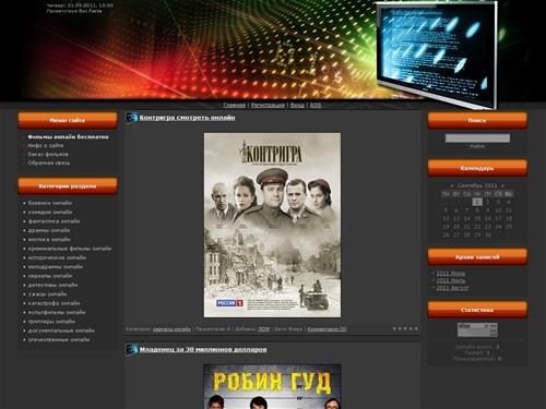 смотреть бесплатно и смс и регистрации фильмы: