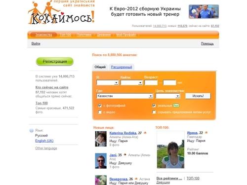 Украинский для серьезных знакомств сайт