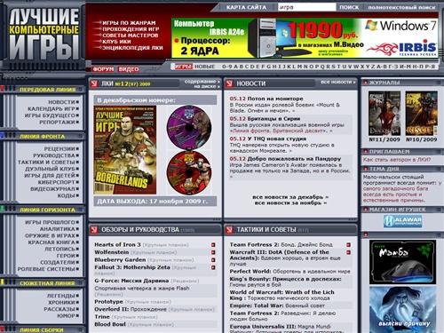 Топ 10 лучших игровых сайтов