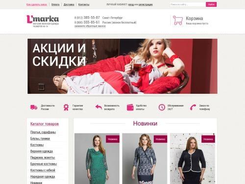 Интернет Магазин Качественной Женской Одежды Доставка