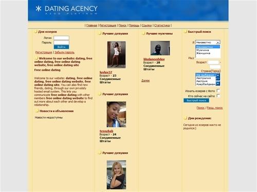 Международные сайт знакомств