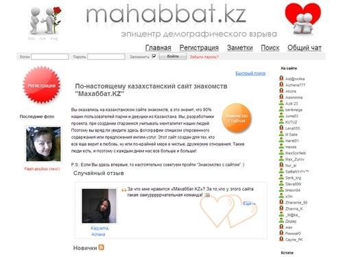 Казахстанский сайт знакомств