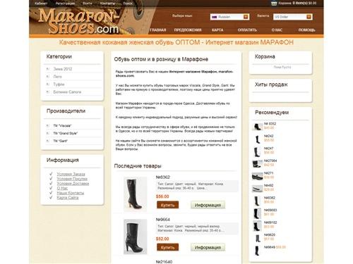 Обувь Плюс, интернет-магазин в Москве — 2ГИС