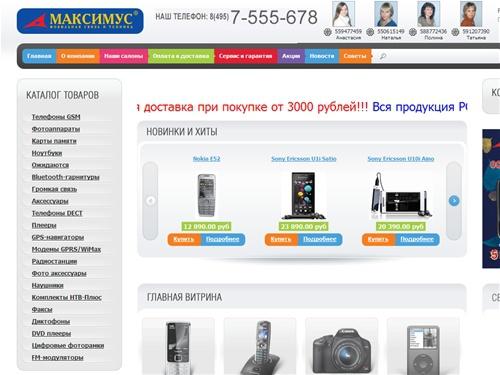 интернет магазин продажа телефонов Начинается следующий