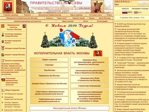 Официальный сайт Мэра Москвы  mosru