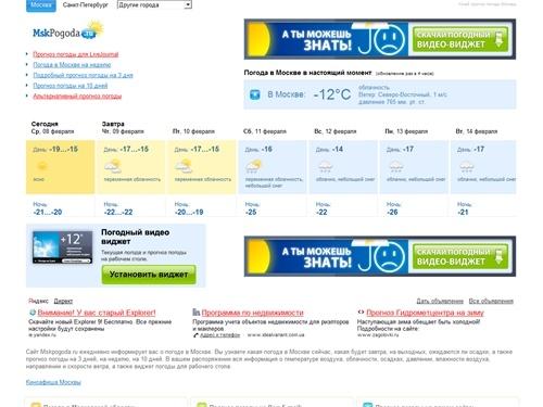 Красноярск  прогноз погоды на неделю от Гидрометцентра России
