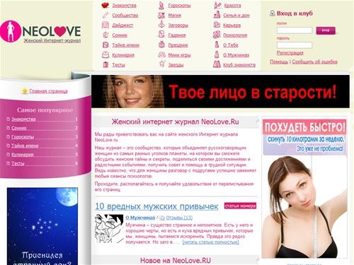 сайт знакомств неолове