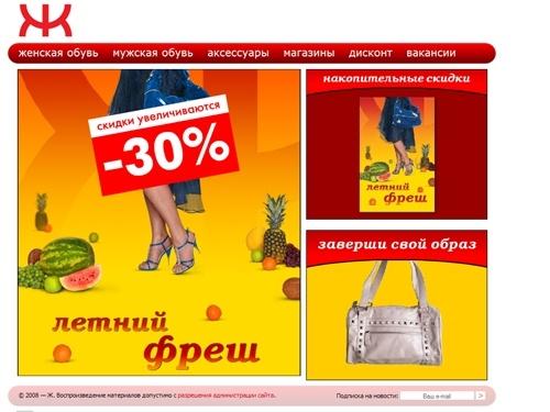ОБУВНОЙ МАГАЗИН Ж, магазин мужской и женской обуви, РАСПРОДАЖА ОБУВИ, М