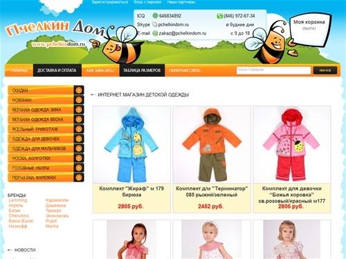 Детская Одежда Вконтакте
