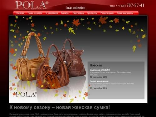Pola: женские сумки оптом.