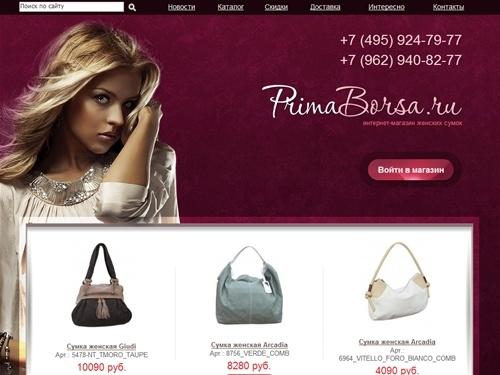 купить женскую сумку в интернет магазине.