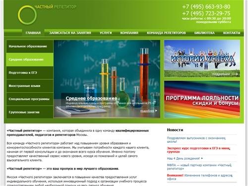 нашем фото лучшие сайты репетиторов москвы товаров Дочки Сыночки