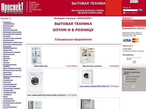 Магазин Проспект Новосибирск Каталог