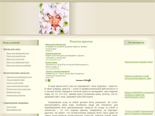 Www.recepti-krasoti.ru - народные рецепты красоты: уход за кожей лица, маски для лица, натуральные маски для волос в домашних ус.