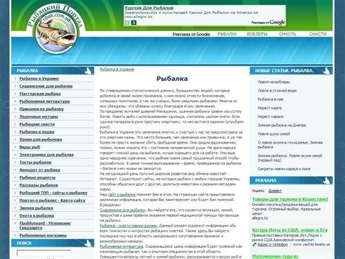 интернет портал рыболовов