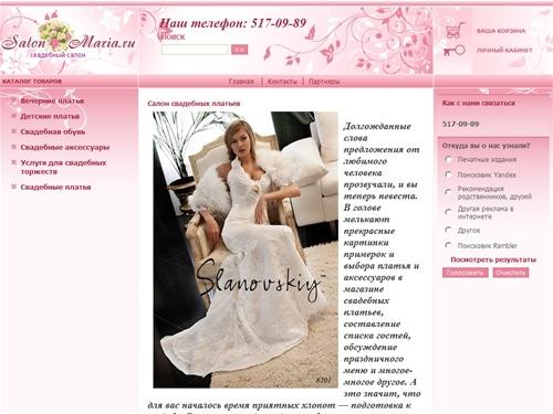 Wedding Saloon :: Москва, обувь в свадебных салонах - Свадебные