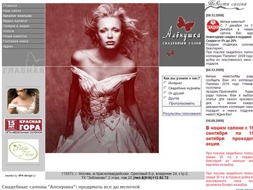 Цены и каталоги на свадебные платья для беременных