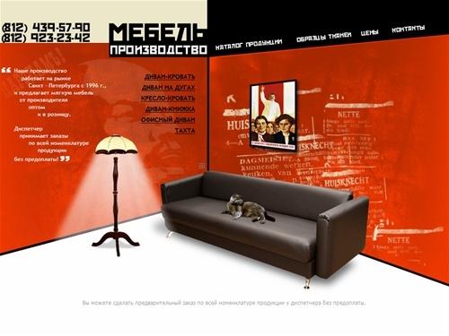 Интернет Магазин Диваны Дешево В Санкт-Петербурге