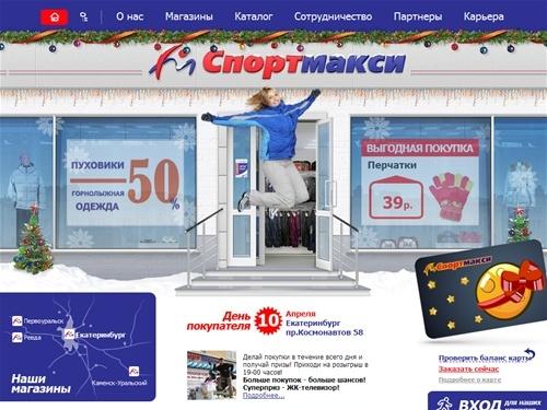 Екатеринбург Магазин Спорт Макси