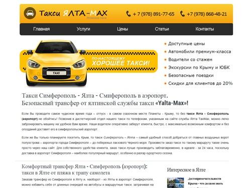 Дешевое Такси Номер Телефона