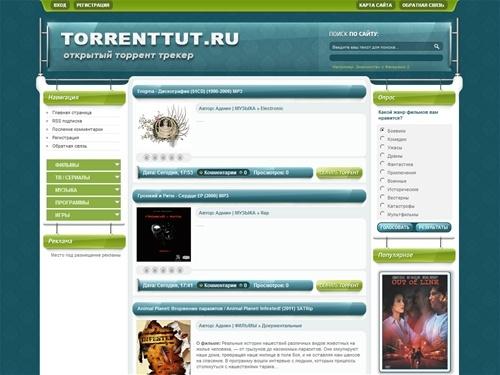Инфолада Торрент Трекер