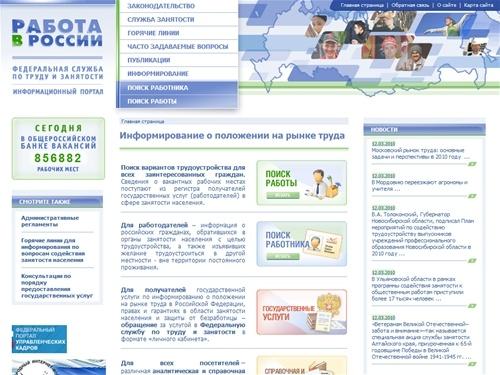 должны запомнить, сайт по поиску работы в москве труд ру оценивается критериям контрольного