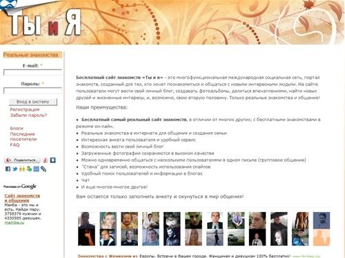 Сайт Знакомств Я Иты