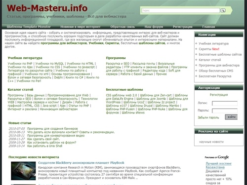 php шаблоны сайтов бесплатно: