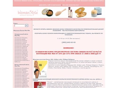 Agnes.ru - интернет-магазин нижнего белья известных брендов. Товары: трусики, бюстгальтеры Женское нижнее белье