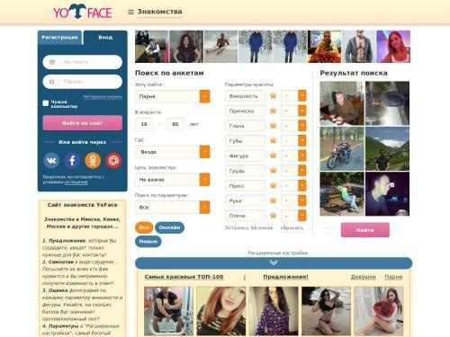 Развлечение сайте на знакомств