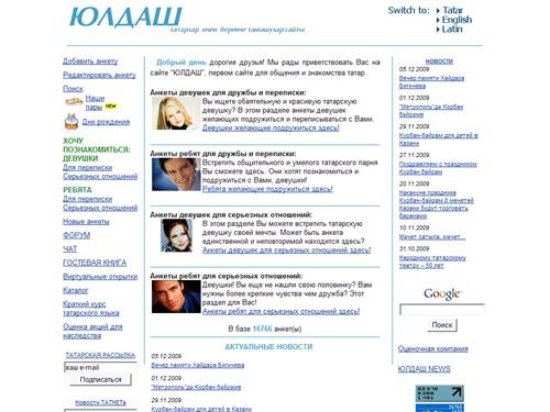 юлдаш татарский сайт знакомств без регистрации
