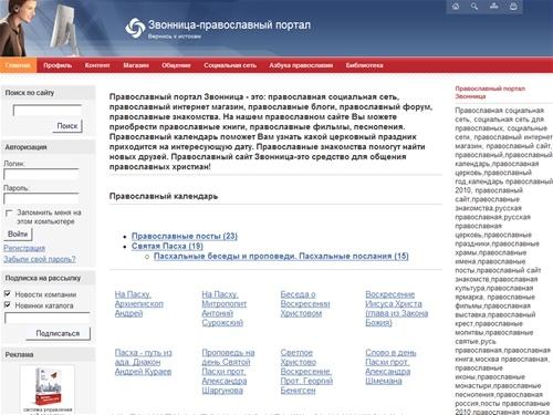 православные форумы знакомств